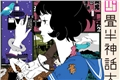 Fanfics / Fanfictions de Yojouhan Shinwa Taikei