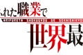 Fanfics / Fanfictions de Arifureta shokugyo de sekai saikyou