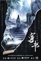 Categoria: Chuan Shu Zijiu Zhinan (Scumbag System)