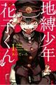 Fanfics / Fanfictions de Jibaku Shounen Hanako-kun