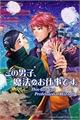 Fanfics / Fanfictions de Kono Danshi, mahou ga oshigoto desu
