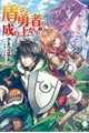 Fanfics / Fanfictions de Tate no Yuusha no Nariagari (The Rising of the Shield Hero)