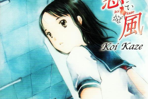 Koi kaze spirit rede social de f s for Koi kaze 01 vostfr