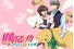 Fanfics / Fanfictions de Junjou Romantica