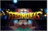 Fanfics / Fanfictions de Feromonas