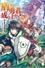 Fanfics / Fanfictions de Tate no Yuusha no Nariagari (The Rising of the Shield Hero)