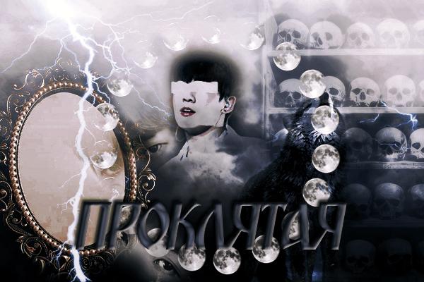 Fanfic / Fanfiction Proklyataya