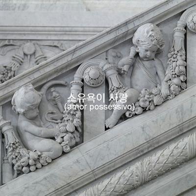Fanfic / Fanfiction Amor possessivo ↬ 윤민