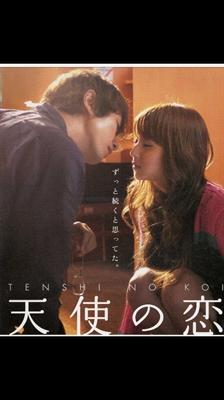 Fanfic / Fanfiction Tenshi no koi (My rainy days) - Um final alternativo.