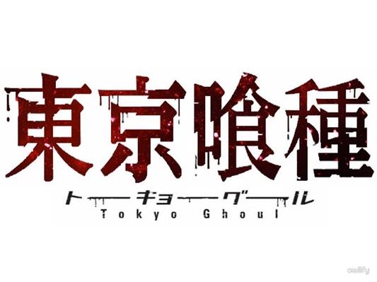Fanfic / Fanfiction Tokyo Ghoul - Origins(INTERATIVA)