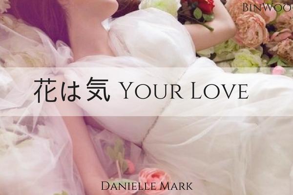 Fanfic / Fanfiction (Hanahaki) Your Love- BinWoo - Capítulo 1 - Your Love