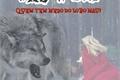 História: Bad Wolf