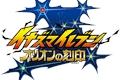 História: Inazuma Eleven Orion