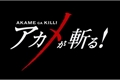 História: Akame Ga Kill! New Assassins! - interativa