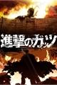 História: Shingeki no Berserk