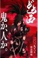 História: Um amor e 48 demônio(Hyakkymaru)