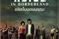 História: Emi Suzuki (Alice in Borderland)