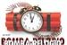 Fanfic / Fanfiction Bomba-Relógio