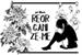 Fanfic / Fanfiction Reorganize-me