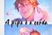 Fanfic / Fanfiction A pipa e a corda